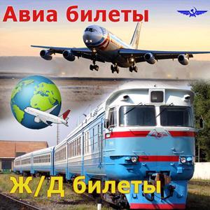 Авиа- и ж/д билеты Быково