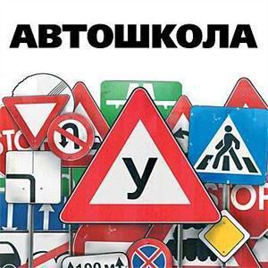 Автошколы Быково