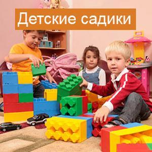 Детские сады Быково