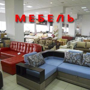 Магазины мебели Быково