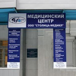 Медицинские центры Быково