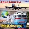Авиа- и ж/д билеты в Быково