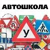 Автошколы в Быково