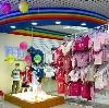 Детские магазины в Быково