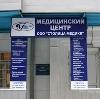 Медицинские центры в Быково