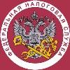 Налоговые инспекции, службы в Быково