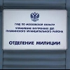 Отделения полиции в Быково