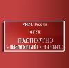 Паспортно-визовые службы в Быково