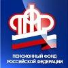 Пенсионные фонды в Быково