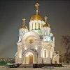 Религиозные учреждения в Быково
