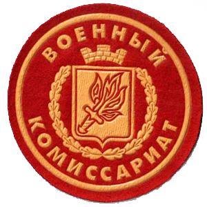 Военкоматы, комиссариаты Быково
